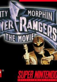 Обложка Mighty Morphin Power Rangers : The Movie