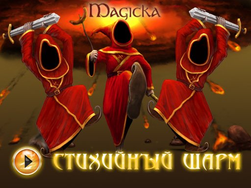 Magicka. Видеорецензия