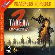 Обложка Takeda 2