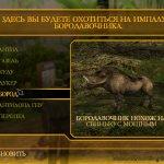 Скриншот Cabela's African Safari – Изображение 4