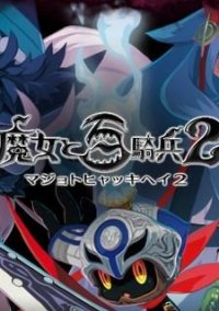 Обложка The Witch and the Hundred Knight 2