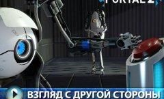 Portal 2. Видеорецензия