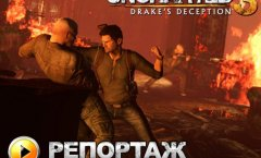 Uncharted 3: Drake's Deception. Репортаж