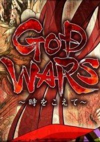 Обложка God Wars