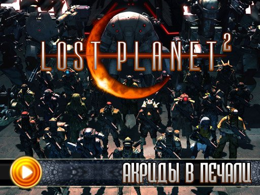 Lost Planet 2. Видеорецензия
