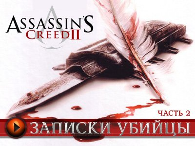 Assassin's Creed 2. Дневники разработчиков, часть 2