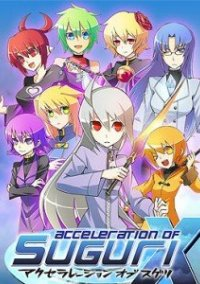 Обложка Acceleration of Suguri X Edition
