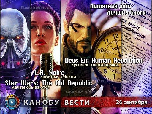 Канобу-вести (26.09.2011)