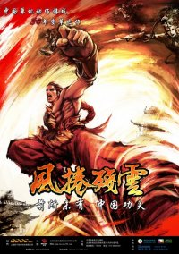 Обложка Kung Fu Strike: The Warrior's Rise