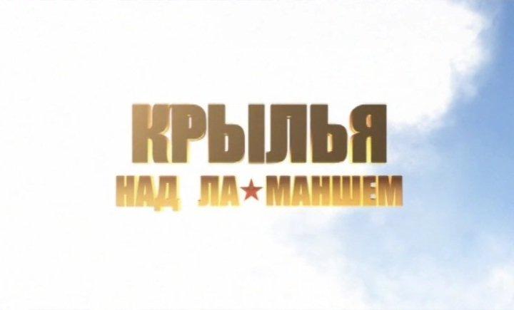 И_ГРАБЛЯ / Эпизод 5 / Крылья над Ла-Маншем