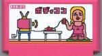 Картриджи несуществующих игр стали темой выставки в Японии - Изображение 22