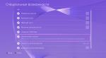 Как переназначить кнопку бега вNoMan's Sky наPlayStation4 - Изображение 3