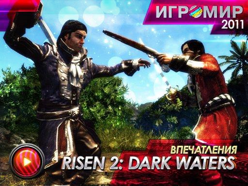Risen 2: Dark Waters. Впечатления с выставки ИгроМир 2011