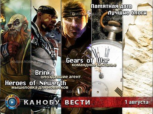 Канобу-вести (01.08.2011)