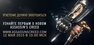 Assassin's Creed: Syndicate. Тизер - трейлер