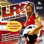 Обложка Lada Racing Club