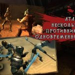 Скриншот I, Gladiator – Изображение 2