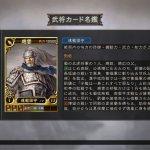 Скриншот San Goku Shi 12 – Изображение 11