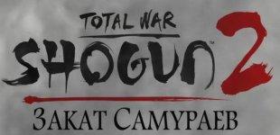 Shogun 2: Total War. Видео #17