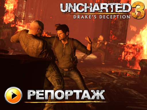 Uncharted 3: Drake's Deception. Репортаж