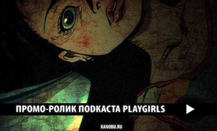 Промо-ролик подкаста Playgirls