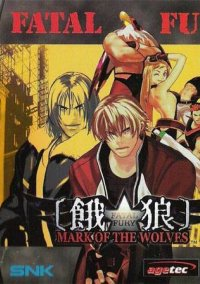 Обложка Fatal Fury: Mark Of The Wolves
