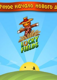 Обложка Lucky Fields
