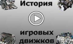 История игровых движков (2 часть)