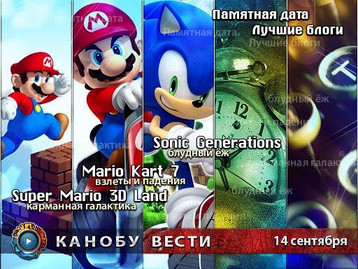 Канобу-вести (14.09.2011)