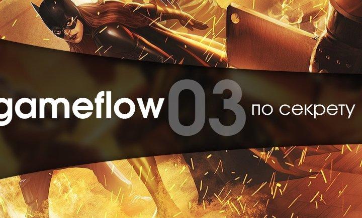 gameflow03