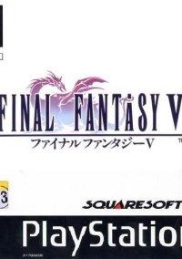 Обложка Final Fantasy 5