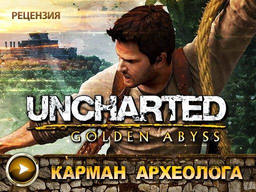 Uncharted: Золотая бездна. Рецензия