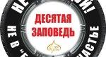 11 июля в Москве презентуют игру «Не пусти pussy riot в Храм» - Изображение 3
