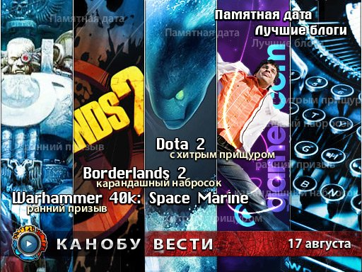 Канобу-вести (17.08.2011)