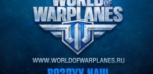 World of Warplanes. Видео #11
