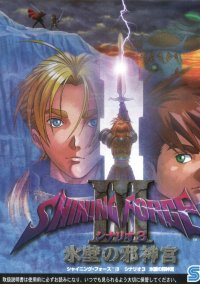 Обложка Shining Force III: 3rd Scenario