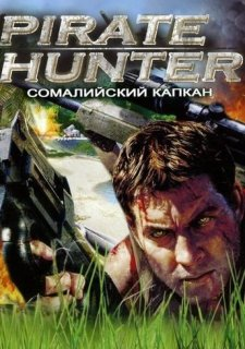 Pirate Hunter. Сомалийский капкан