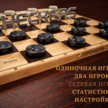 Скриншот Checkers Elite