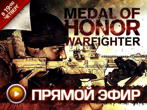 Прямая трансляция - Medal of Honor: Warfighter