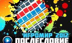 Игромир 2012. Послесловие