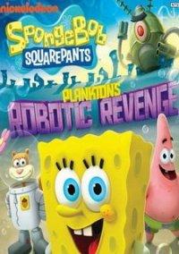 Обложка SpongeBob SquarePants: Plankton's Robotic Revenge