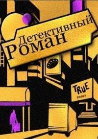Детективный роман – фото обложки игры
