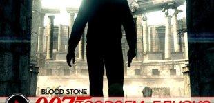 James Bond 007: Blood Stone. Видео #2