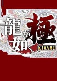 Yakuza: Kiwami – фото обложки игры