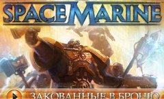 Warhammer 40,000: Space Marine. Трейлер