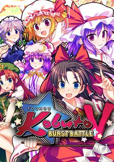 Touhou Kobuto V: Burst Battle