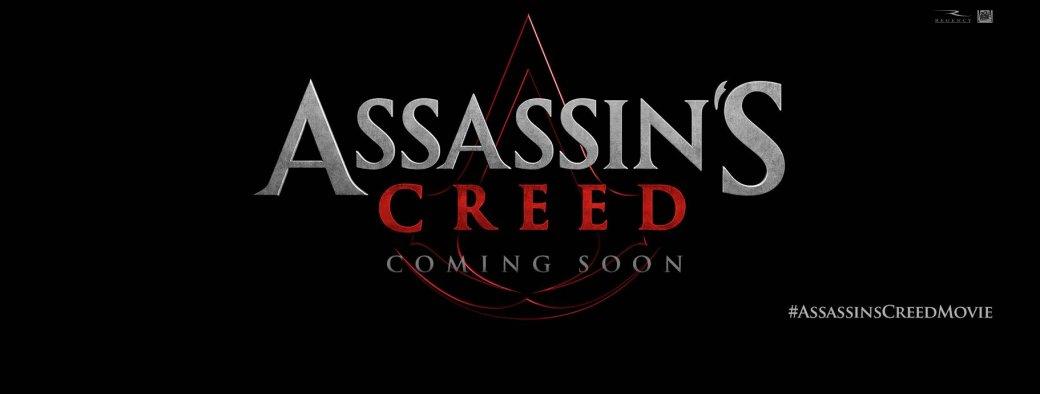 Позвоните главному злодею из фильма по Assassin's Creed - Изображение 1
