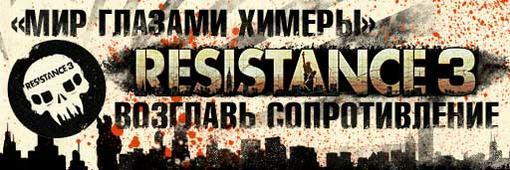 Конкурс «Возглавь сопротивление» по Resistance 3 - Изображение 4