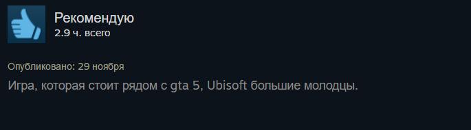 Watch Dogs 2 привела пользователей Steam вбурный восторг - Изображение 7