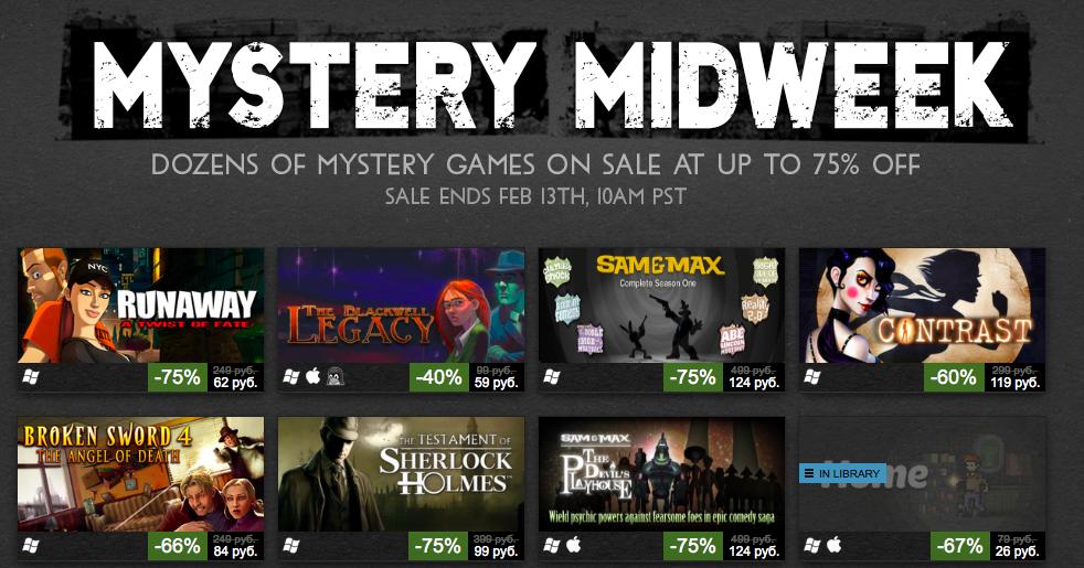 В Steam началась распродажа «таинственных» игр - Изображение 1